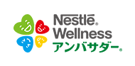 Nestle Wellness アンバサダー